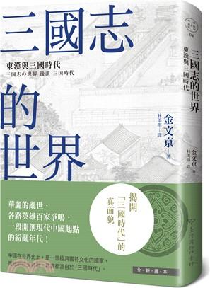 三國志的世界 :  東漢與三國時代 /