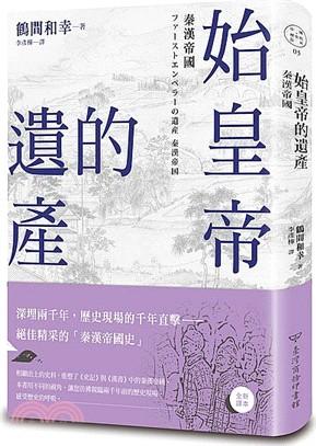 始皇帝的遺產 :  秦漢帝國 /