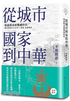 從城市國家到中華 :  殷商與春秋戰國時代 /