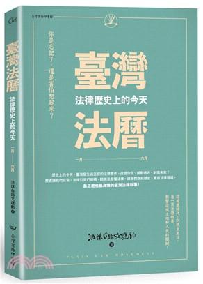 臺灣法曆 : 法律歷史上的今天 一月-六月