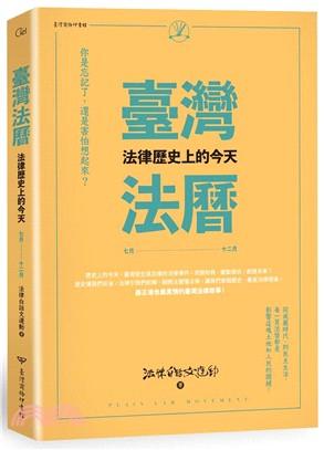臺灣法曆 : 法律歷史上的今天 七月-十二月