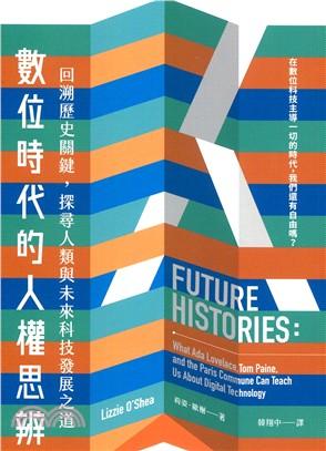 數位時代的人權思辨:回溯歷史關鍵-探尋人類與未來科技發展之道
