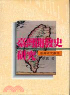 臺灣開發史研究