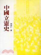 中國立憲史