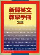 新聞英文教學手冊