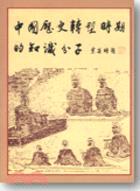 中國歷史轉型時期的知識分子