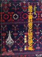 臺灣土著社會文化研究論文集