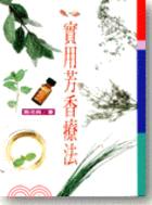 實用芳香療法