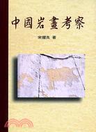 中國岩畫考察
