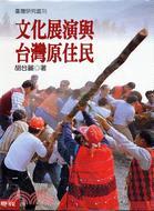 文化展演與臺灣原住民