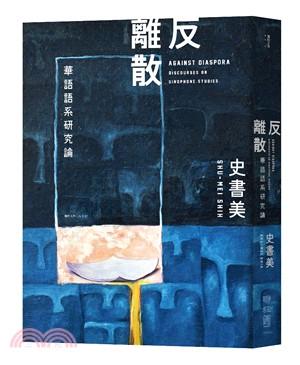 反離散 :  華語語系研究論 /