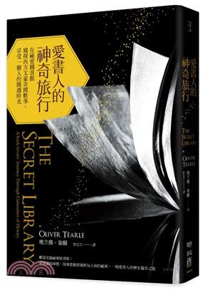愛書人的神奇旅行 : 在祕密圖書館窺探西方文豪奇聞軼事,享受一個人的閱讀時光