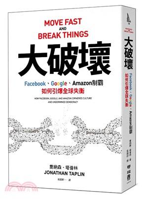 大破壞 :  Facebook、Google、Amazon制霸, 如何引爆全球失衡 /