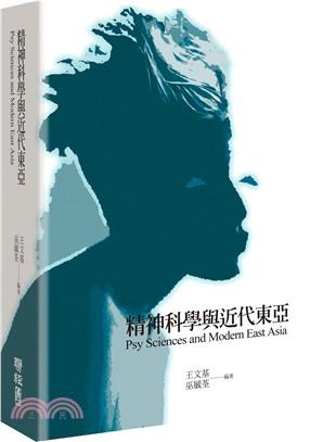 精神科學與近代東亞 = Psy sciences and modern east Asia