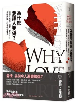 為什麼愛讓人受傷? : 迷惘、煎熬、躁鬱、厭世……愛情的痛,社會學也懂!