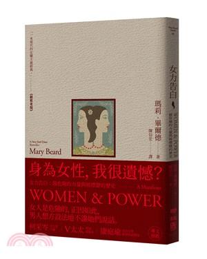 女力告白 : 最危險的力量與被噤聲的歷史