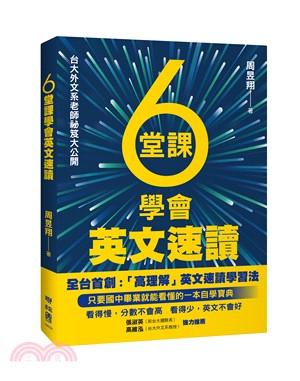 6堂課學會英文速讀