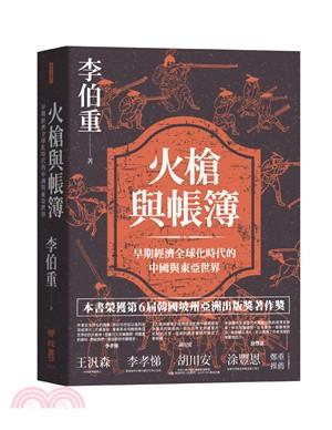 火槍與帳簿 : 早期經濟全球化時代的中國與東亞世界