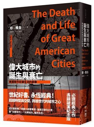 偉大城市的誕生與衰 : 美國都市街道生活的啟發
