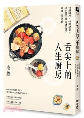 舌尖上的人生廚房 : 43道料理、43則故事,以味蕾交織情感記憶,調理人間悲歡!
