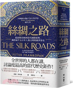 絲綢之路 : 從波斯帝國到當代國際情勢,橫跨兩千五百年人類文明的新世界史