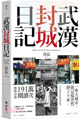 武漢封城日記 = Diary of the Wuhan lockdown