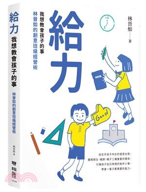 給力:我想教會孩子的事林晉如的創意班級經營術
