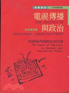 電視傳播與政治