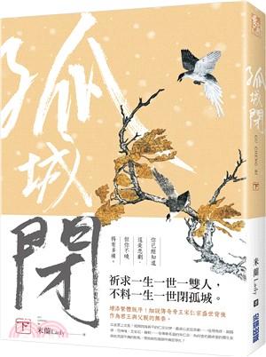 孤城閉(下)