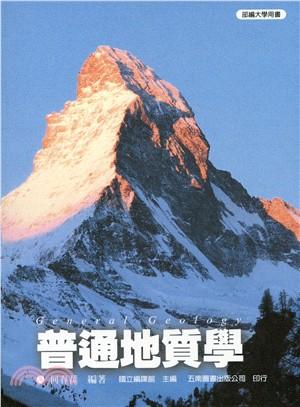 普通地質學
