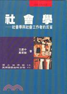 社會學:社會學與社會工作者的反省