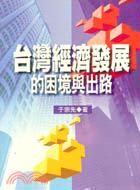 台灣經濟發展的困境與出路