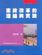 憲政改革的理論與實踐:以第四次修憲為例