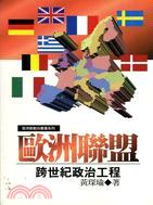 歐洲聯盟:跨世紀政治工程