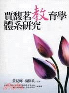 賈馥茗教育學體系硏究