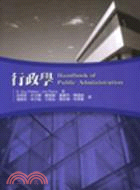 行政學 = Handbook of Public Administration
