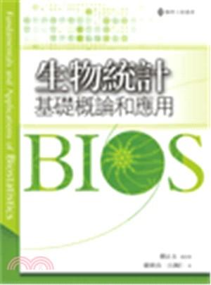 生物統計 : 基礎概論和應用