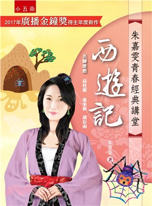 朱嘉雯青春經典講堂 : 西遊記