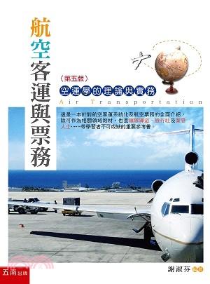 航空客運與票務:空運學的理論與實務