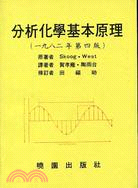 分析化學基本原理