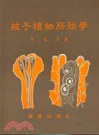 被子植物胚胎學