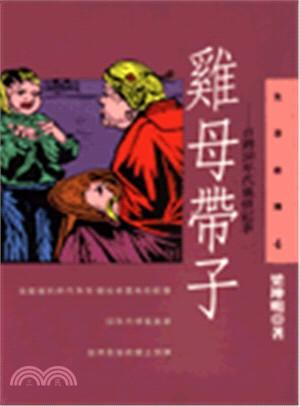 雞母帶子:台灣50年代風情記事