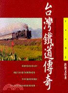 台灣鐵道傳奇