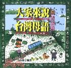 大家來說台灣母語,閩南語篇