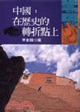 中國:在歷史的轉折點上