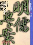 民族文化再覺醒:明儒學案