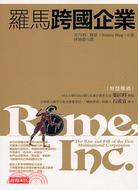 羅馬跨國企業