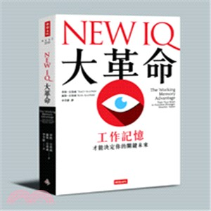 NEW IQ大革命 : 工作記憶才能決定你的關鍵未來