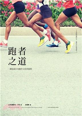 跑者之道 :  一趟追索日本跑步文化的旅程 /