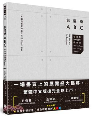 包浩斯ABC : 一本讀透影響力逾百年的設計界傳奇